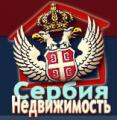 Русские в Сербии находят элитную недвижимость, о которой только мечтали