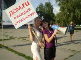 Яркие флешмобы для нового провайдера  «Дом.ru»