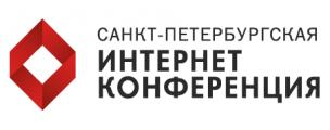 28 и 29 мая состоится главное Интернет-мероприятие Северо-Западного региона — конференция СПИК