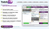 Открыто бета-тестирование бизнес-коммуникатора Trade&Chat