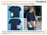 Эффективный маркетинг с помощью простых футболок.