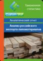Customstat: Красноярский край – основной регион отправления пиломатериалов.