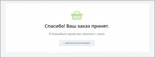 Разработка интернет-магазина замков
