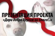 Презентация проекта «Дари добро другим во благо!..»