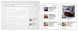 «Бегун» выставит товары рекламодателей на витрины