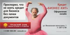 Уральский банк реконструкции и развития сменил рекламную концепцию. На спор!