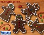 Humana поздравляет родителей и детей с Новым Годом и Рождеством