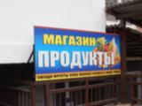 Вывеска из пластика с широкоформатной печатью на металлокаркасе, Калининград.