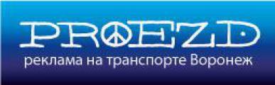 Реклама на транспорте Воронеж.