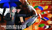 Зонты с логотипом стали доступнее, теперь от 149 руб. вместо 249 руб.