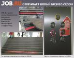 В Москве и еще в двенадцати городах появились «социальные лифты» и «карьерные лестницы» от JOB.RU