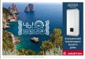 Стартовала международная рекламная кампания Ariston, разработанная DLV BBDO