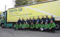 Определены победители Второго конкурса Volvo «Водитель года: Эффективность по максимуму»