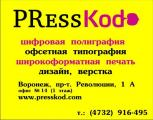 Флаеры Воронеж, разработка и создание макета флаера Воронеж
