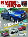 Журнал «Купи авто» меняет дизайн