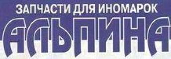 Коммуникационная группа «ТАУЭР»: продвижение автомагазинов «Альпина» (Екатеринбург)