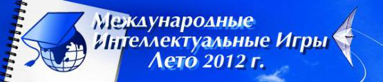 Международная Олимпиада «Эрудиты планеты - Сочи – 2012»