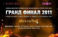Важные события в российской индустрии онлайн-игр: Point Blank Cyber Series 2011 & Freestyle Russia Cup 2011