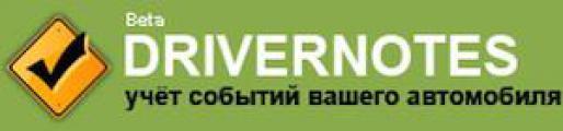 Обновлен онлайн сервис автомобилистов - DriverNotes