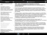 Бухгалтерия Онлайн для iPad - налоговые новости
