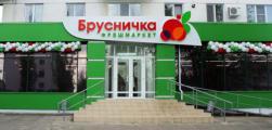 Торговая сеть «Брусничка» продолжает развитие в Луганской области
