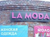 Объемные буквы, Калининград