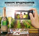 «Золотая балка» приглашает на День рождения шампанского
