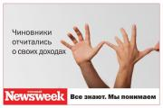 Метро испугалось рекламы Newsweek