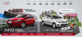 Агентство Wow разработало сайт для автомобилей Сhery