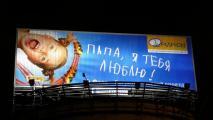 На улицах г. Москвы появились первые крупноформатные призмадинамические установки, изготовленные по запатентованной технологии «Призмаборд-Лайт»