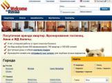Международная компания Welcome-to-Russia празднует 10-летний юбилей работы на российском рынке