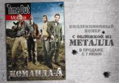 Первый журнал с обложкой из металла