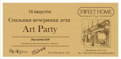 ART PARTY в SWEET HOME
