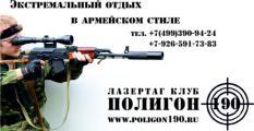 Лазертаг в Москве