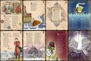 Царь Салтан для iPad