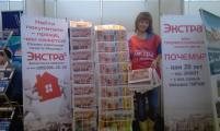 «Экстра М» в честь своего 20-летия подарила участникам выставки «Недвижимость-2012» 2 000 000 рублей!!!