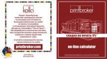 Проверь расчет печати по он-лайн калькулятору Printbroker!
