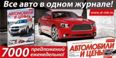 Реклама журнала «АВТОМОБИЛИ И ЦЕНЫ» появится на магистралях столичного региона