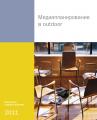 Выход сборника «Медиапланирование в outdoor»