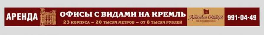 PR2B Group: рассматривая Кремль…
