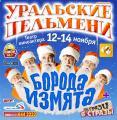 Самый веселый Новый Год 2011 от Шоу «Уральские Пельмени»