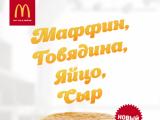 «Макдоналдс» и Leo Burnett Moscow решили проблему выбора