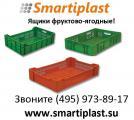 ящик пластиковый, ящики пластиковые, ящик ягодный, ящики для ягод, ящик пластмассовый