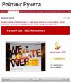 www.kinetica.su — лучший сайт SEO-компании по версии конкурса