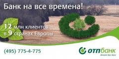 ОТП Банк - банк на все времена
