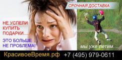 КрасивоеВремя.рф: не успели купить подарок на 23 февраля - это больше не проблема!