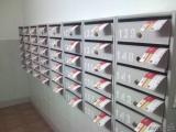 Безадресное распространение по почтовым ящикам
