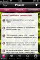 Бестселлер AppStore «Рецепты Юлии Высоцкой» в вашем iPhone : приложение скачали свыше 100 000 пользователей!