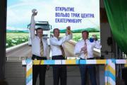 В Екатеринбурге состоялось торжественное открытие Вольво Трак Центра Урал