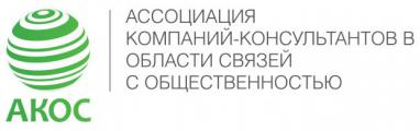 Сергей Зверев, президент «Компании развития общественных связей» (КРОС), продолжает серию интервью АКОС
